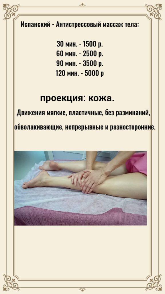массаж ног цена