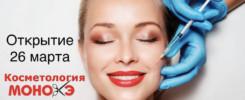 Открытие косметологии