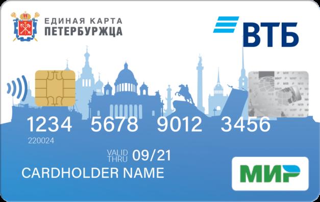 Скидка на услуги держателям Единая карта Петербуржца